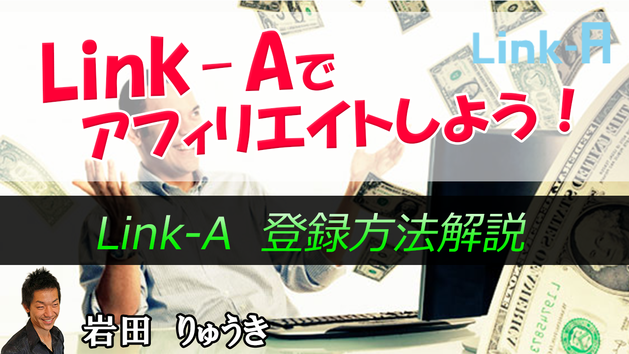 Link-A アフィリエイト